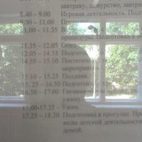 Photo taken at Детский сад № 177 by Лена Т. on 8/7/2014