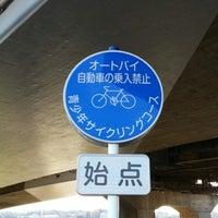 Photo taken at 鶴見川青少年サイクリングコース始点 by 秋雄 玉. on 12/30/2013