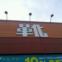 Photo taken at 東京靴流通センター ベイシアモール滑川店 by n k. on 11/14/2016