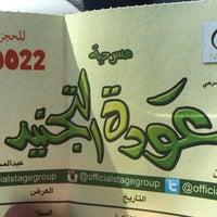 Photo taken at مسرحية عودة التجنيد by Abdullah A. on 2/27/2014