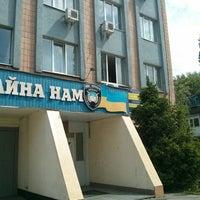 Photo taken at Управління МВС України в Полтавській області by Ivan F. on 5/12/2014