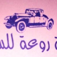 Photo taken at مغسلة روعة للسيارات by Mohammed A. on 10/17/2014