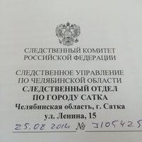 Photo taken at Следственный отдел по городу Сатка by Татьяна П. on 9/15/2014