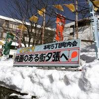 Photo taken at アディーレ会館ゆうばり by Hideto S. on 2/22/2015
