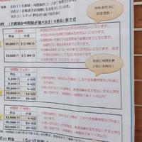 Photo taken at パソコン教室 オキ楽 by Masayasu K. on 12/24/2012