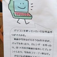 Photo taken at パソコン教室 オキ楽 by Masayasu K. on 12/5/2012