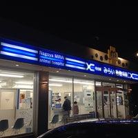 Photo taken at みらい動物病院 by Kazuya H. on 1/21/2015