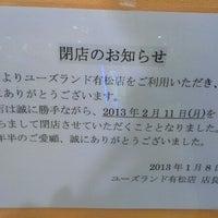 Photo taken at ユーズランド 有松店 by Rina K. on 1/19/2013