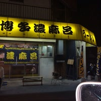 Photo taken at 博多濃麻呂 名島本店 by コウタロウ on 1/4/2014