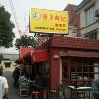 Photo taken at Bo Duo Xin Ji by Joyce on 10/28/2012