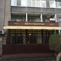 Photo taken at Шоколадница by Sophie H. on 4/23/2014