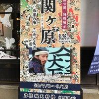 รูปภาพถ่ายที่ 夢京橋あかり館 โดย ハナ เมื่อ 8/15/2017