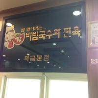Photo taken at 장비빔국수와 편육 by Hongkyu P. on 5/10/2014