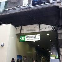Photo taken at Okachimachi Station by Hongkyu P. on 9/21/2012