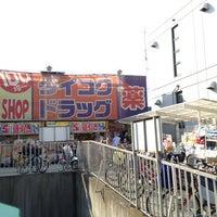 Photo taken at ダイコクドラッグ 瓢箪山駅前店 by yoichi y. on 11/5/2013