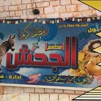 Photo taken at El Gahsh by Mr.SALEH on 4/6/2018