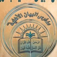 Photo taken at مدارس الييان الأهلية by Mr.SALEH on 9/27/2017