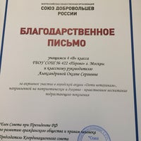 Photo taken at Школа №422 by Oksana on 2/17/2014