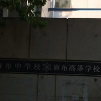 Photo taken at 麻布学園 麻布中学校・高等学校 by ぷー on 8/4/2016