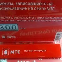 Photo taken at Салон-магазин МТС by Анастасия Т. on 1/12/2014