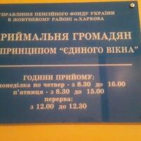 Photo taken at Пенсионный Фонд Украины by Anna P. on 2/2/2015