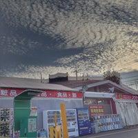 Photo taken at ドラッグストア スマイル 矢上店 by おしん on 10/13/2012