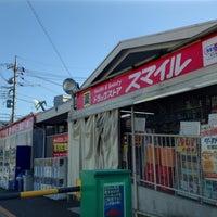 Photo taken at ドラッグストア スマイル 矢上店 by おしん on 12/8/2012