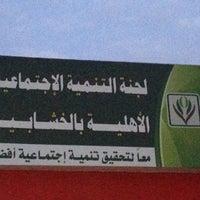 Photo taken at لجنة التنمية الأهلية بالخشابية by عيسى ا. on 1/10/2014