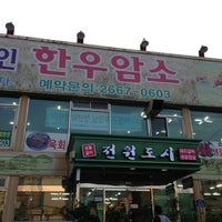 Photo taken at 전원도시갈비 by Sungwook C. on 7/26/2013