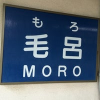 Photo taken at Moro Station by Takeda S. on 5/22/2014