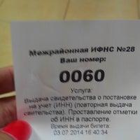 Photo taken at Межрайонная инспекция ФНС России №28 по Санкт-Петербургу by Янка Э. on 7/3/2014