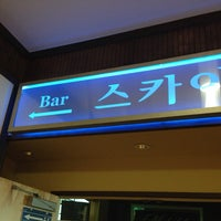 Photo taken at Sky Bar & Lounge by Sky B. on 1/13/2014