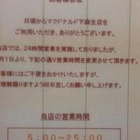 3/24/2014にkou_kuwaがマクドナルド 下麻生店で撮った写真