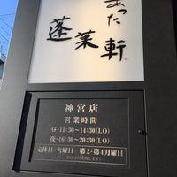 รูปภาพถ่ายที่ Atsuta Horaiken โดย Atsushi W. เมื่อ 5/29/2018