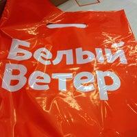 Photo taken at Белый ветер цифровой by Екатерина М. on 4/2/2014