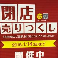 Photo taken at Marui by 猫に優しく 地. on 12/11/2017