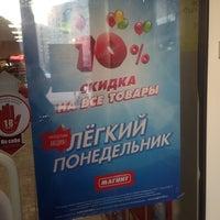 Photo taken at Магнит by Vasilya on 1/29/2014