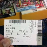 Photo taken at イオンシネマ小樽 by Hiroaki T. on 5/24/2014