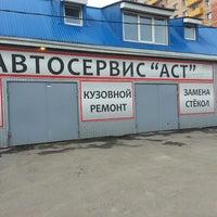 "Photo taken at автосервис ""АСТ"" by Алексей Ф. on 7/17/2014"