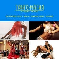 Снимок сделан в Tango-Magia Dance Studio пользователем Tango U. 6/27/2015