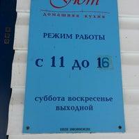 Photo taken at Нагорный хрусталь by Виталий R. on 2/25/2014