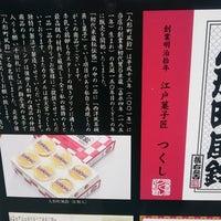 Photo taken at 江戸菓子匠・茶寮 つくし by ぽえっと W. on 2/12/2017
