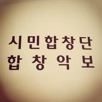 Photo taken at 수원시민방위교육장 by J.C on 7/1/2013