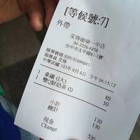 Photo taken at 艾得咖啡 by 佳菁 陳. on 9/8/2014