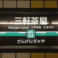 Photo taken at Den-en-toshi Line Sangen-jaya Station (DT03) by ___________________'s on 1/5/2013