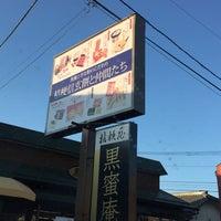 Photo taken at 甲州土産 桔梗屋 塩山店 by yuki m. on 1/2/2016