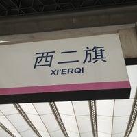 Photo taken at 地铁西二旗站 Subway Xi'erqi by Locksley M. on 10/3/2012
