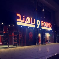 Photo taken at 9round by Wael A. on 7/29/2018