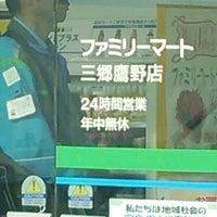 Photo taken at FamilyMart by ししめのパパ on 4/13/2014