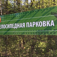 Photo taken at Велопарковка by Дмитрий С. on 5/8/2014